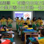108.10.28永順國小